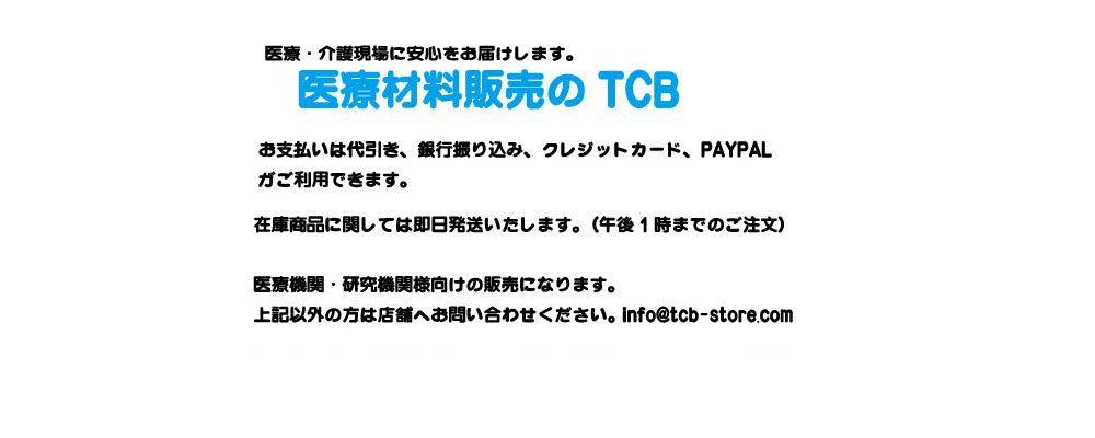 医療機器販売のTCB
